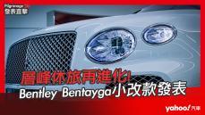 【發表直擊】2021 Bentley Bentayga 4.0 V8小改款拍攝會直播