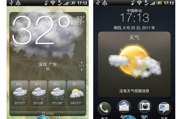 HTC Sense 3.5 beta screenshots leak, bring tears of joy to weather widget lovers