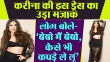 Kareena Kapoor gets troll for her Stylish Black Dress