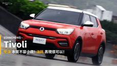 【新車速報】柴油威能正常發揮!SsangYong Tivoli 1.6豪華型141.6km油耗實測