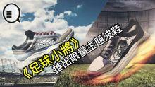 《足球小將》推出四款限量主題波鞋