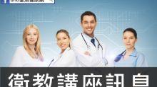 講座/慢性呼吸道疾病