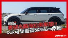 【開箱直擊】歡迎光臨海拉俱樂部!Mini Clubman F54改裝DGR避震、Rotiform鋁圈開箱實錄!