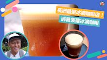 【長洲美食】長洲最型冰滴咖啡店!必試消暑菠蘿冰滴咖啡