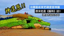 法國藝術家把碉堡變神龍,原來他是《龍珠》迷!!(更多作品在內文)
