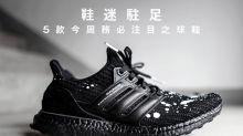 鞋迷駐足 · 5 款今周務必注目之球鞋 曝光已久的 Madness 聯乘 adidas UltraBOOST 4.0 總算即將到來!