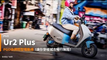 【新車速報】綠牌協奏曲!輕巧短程代步車2021 PGO Ur2 Plus台北城郊試駕!