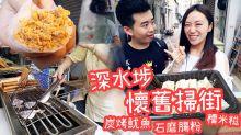【深水埗美食】懷舊掃街!舊戲院門口炭烤魷魚+超平$2.5花生糯米糍+石磨腸粉