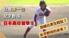 影/首位旅日台灣女棒球員 強忍魔鬼訓練「堅持下去」