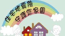 天災人禍常常有 住宅地震險超重要