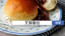食譜搜尋:叉燒餐包