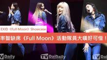 「把Denim Style穿得如此性感~」EXID《Full Moon》Showcase:率智缺席《Full Moon》活動隊員大嘆好可惜!
