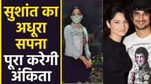 Sushant's ex girlfriend Ankita Lokhande buys plants to fulfill his dream