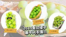 【中秋水果貼士】日本香印提子最平入手價!岡山晴王、長野、山梨邊款CP值最高?