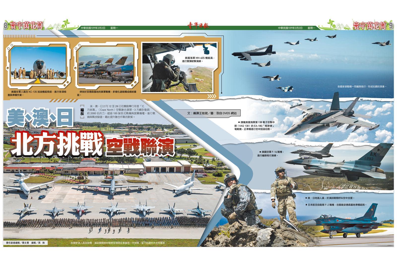 航空 自衛隊 基地 服務 規則
