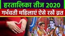 Haritalika Teej 2020: Pregnant women keeping fast keep these things in mind