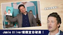 Jamie Oliver餐飲集團破產清盤!逾千人或失業?海外分店不受影響