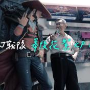 《英雄聯盟》PCS 夏季賽即將引爆,台北 J 戰隊最佳第六人柯市長 PO 影片自嘲