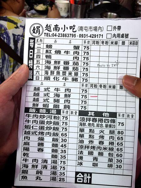 娟 越南小吃 2018菜單
