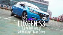 【試駕直擊】城市巡禮 2018 Luxgen小改款S3輕盈試駕