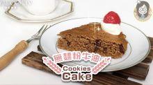 【無麵粉牛油】低糖Cookies Cake