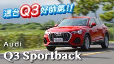 劍指X2!四環跑旅參戰 Audi Q3 Sportback 35 TFSI | 汽車視界新車試駕