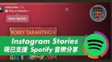 Instagram Stories 現已支援 Spotify 音樂分享