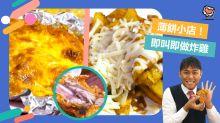 【慈雲山美食】孖寶薄餅小店!必食全手工即叫即做炸雞