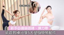 【瑜珈入門】瑜珈磚、彈力帶 新手必學5大簡易塑身姿勢