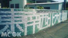 台南麻將牆好逗趣 彩繪村升級IG爆紅打卡景點