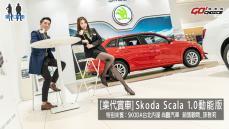 業代賞車-Skoda Scala 1.0TSI-Skoda台北內湖-銷售顧問_孫雅莉