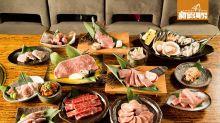 【自助餐我要!】旺角$118燒肉放題 任食80款燒物:牛舌+黑豚肉+雞翼+廣島蠔 晚市送刺身!