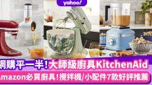 Amazon買美國大師級KitchenAid廚師機平香港一半!意大利粉配件/攪拌機7款好評廚具推薦