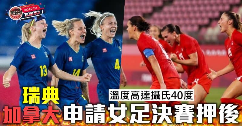 【東京奧運】熱到焫焫焫焫焫焫著  女足決賽或改期