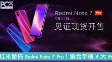 紅米正式發佈 Redmi Note 7 Pro!集合手機 4 大 Pro!