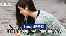 用得Emoji多 性生活更豐富