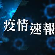 【4月8日疫情速報】(09:20)