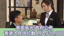 茶水間:香港入息中位數得萬八 又話經濟好?