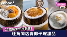 【油麻地美食】22歲店主逆市創業!旺角開店賣椰子碗甜品