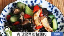 食譜搜尋:青瓜雲耳炒豬頸肉