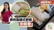 【減肥食譜】減肥恩物!極低脂越式鮮蝦米紙卷