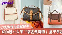 【2020手袋】LV Ivy Bag掀熱潮~$399起復古焦糖啡手袋