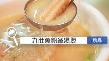 食譜搜尋:九肚魚粉絲湯煲