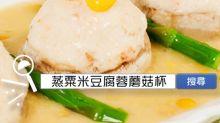 食譜搜尋:蒸粟米豆腐蓉蘑菇杯
