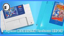 Capcom 推出復刻紀念版 Rockman 系列卡帶!