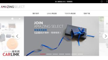 LEXUS & TOYOTA「品牌精品線上買」,Amazing Select精品官方服務網正式上線