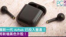傳新一代 AirPods 已投入量產!新增黑色外殼!