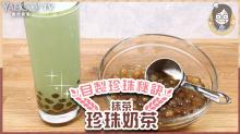 【珍珠奶茶食譜】自製珍珠秘訣!抹茶珍珠奶茶