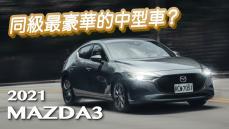 配備升級 同級最豪華? 2021 Mazda3 旗艦進化型