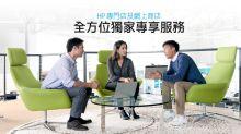 HP 專門店及網店全方位獨家專享服務